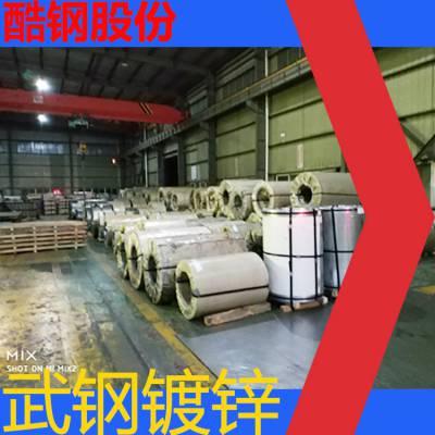 上海武钢镀锌卷,武钢集团无花无油耐指纹镀锌卷价格