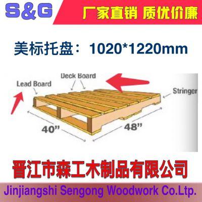 莆田仙游木托盘、木栈板 出口托盘 免熏蒸卡板 叉车木板