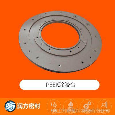承接加工定制 聚醚醚酮 PEEK涂胶台