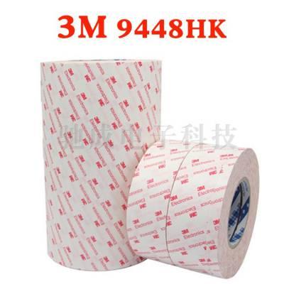 生产厂家 3M9448HK 双面棉纸胶带 3M胶 3M双面胶带 3M胶带 强力无痕双面胶
