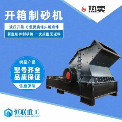 小型花岗岩打砂机 新型石英石制砂机 1212/1414型号液压开箱制砂机