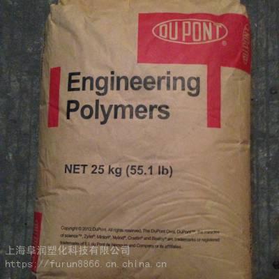 供应热稳定 耐化学品尼龙66_PA66美国杜邦Zytel_103FHS NC010