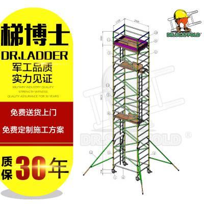 施工专用铝合金脚手架 工程装修脚手架厂家直销