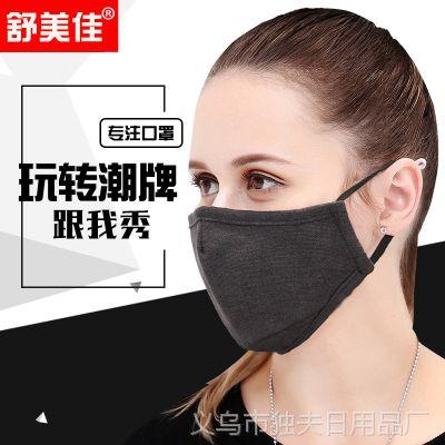 新款韩版防尘保暖骑车防雾霾PM2.5口罩纯棉黑纯色男女潮口罩批发