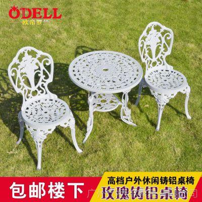 铸铝桌椅 户外铁艺休闲家具阳台椅子茶几三件套组合户外铸铝桌椅