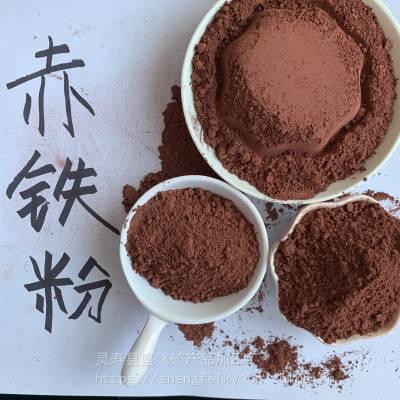 赤铁粉哪有卖的 供应赤铁原矿 颜料 着色剂 铸造冶炼用325目赤铁粉