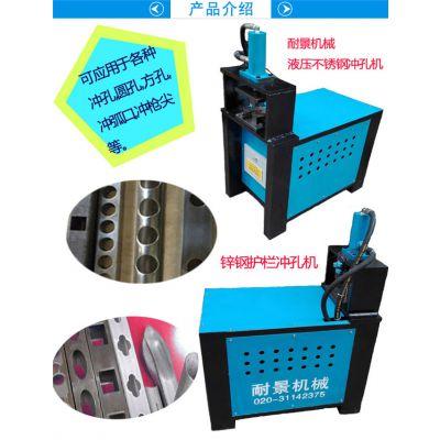 不锈钢打孔机-不锈钢打孔机厂家-耐景(保修两年)