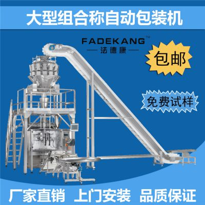 大型立式多功能包装机 蛋散包装机 广东法德康设备厂家