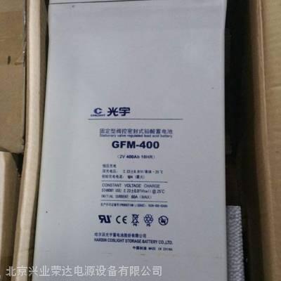 光宇蓄电池GFM-400/2V400AH原装正品 厂价直销