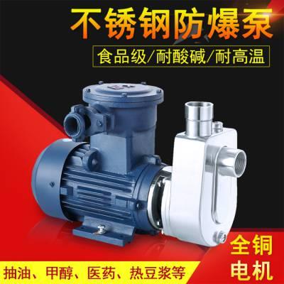 304不锈钢自吸泵耐酸碱防腐蚀防爆离心泵 ZBFS卧式化工甲醇自吸泵