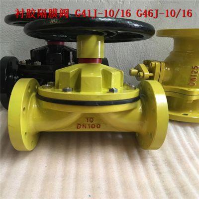 滁州生产 EG41J-10 EG41J-16 英标衬胶隔膜阀 DN200 化工耐酸碱隔膜阀