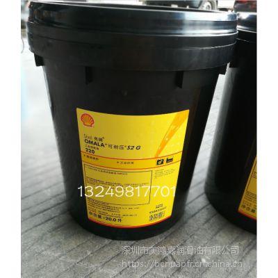 可耐压S2 G220齿轮油