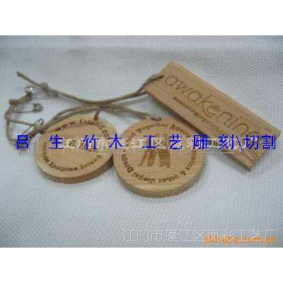 创意标识牌 木工艺竹挂牌 木吊牌 激光雕刻木挂件