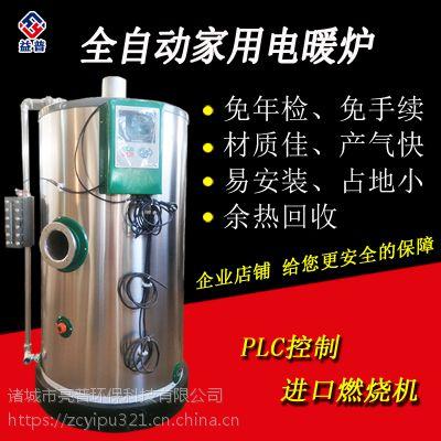厂家直销亮普0.1T燃油蒸汽发生器 一键式操作 桑拿洗浴