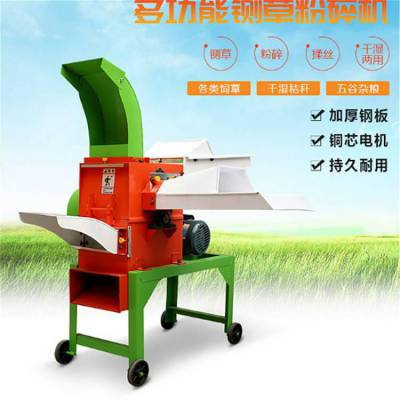 新式多功能铡草机 玉米秸秆粉碎机 青草饲料揉丝机