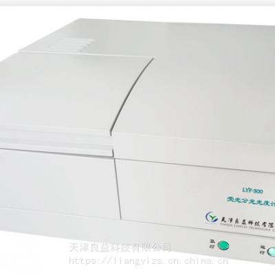 供应良益LYF-300A荧光分光光度计
