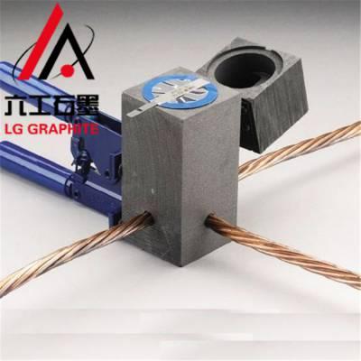 六工石墨LG放热焊接模具_铜排焊接_热熔熔接_火泥熔接_用途广_采用进口高纯石墨生产