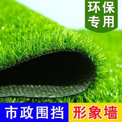 批发户外工地围挡草坪人造仿真假草坪幼儿园绿色环保草皮工程围墙绿化