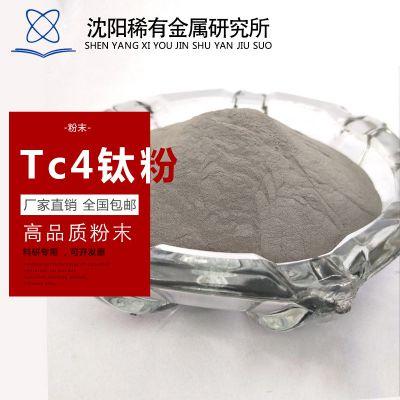 供应沈阳稀有金属研究所 Tc4钛基合金粉末 3D打印粉末