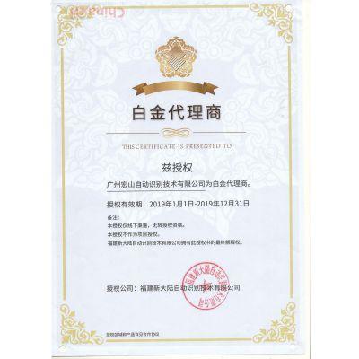 新大陆代理证书
