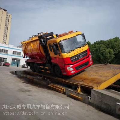 东风专底后双桥16吨清洗吸污车吸污带清洗哪里有