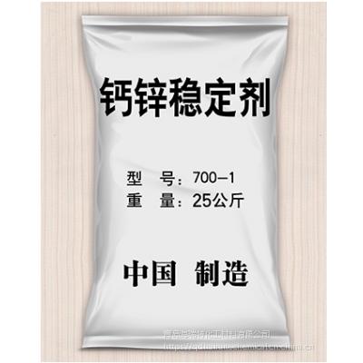 厂家直销 钙锌稳定剂