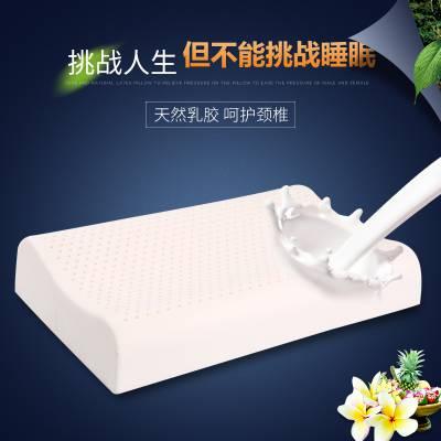 泰尚皇 曲线乳胶枕头天然橡胶枕芯记忆家用单成人护颈椎枕头