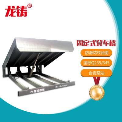 固定式登车桥 载重6吨液压式调节板 仓储物流上卸货登车桥