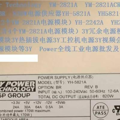 3Y YH-5821A YH5821-XABR冗余电源(含2个YM-2821A电源模块)