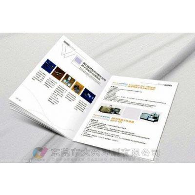 杂志印刷-大兴印刷厂家直销-印刷杂志厂