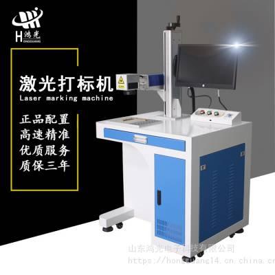 光纤<b><b>激光</b><b>打标机</b></b>金属UV紫外<b>激光</b>雕刻机五金模具镭射打码机