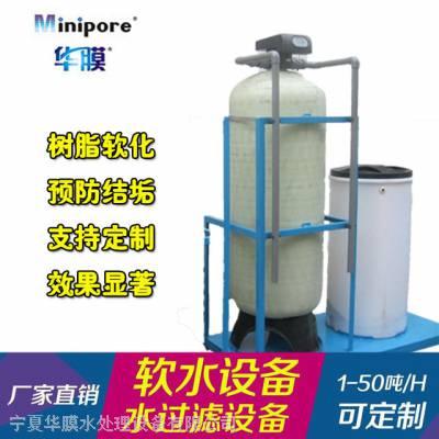西安 宁夏高硬度软水器 高硬度水软化 高硬度水处理 高硬度软化水设备自动锅炉软化水设备