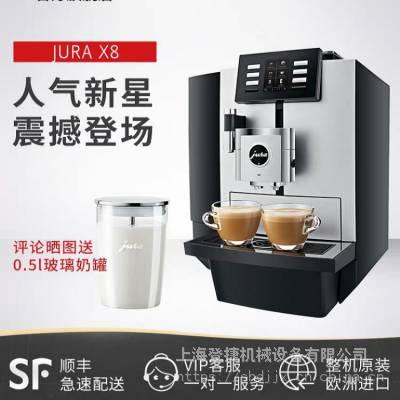 优瑞咖啡机,全自动现磨咖啡机,优瑞JURA X8全自动现磨咖啡机