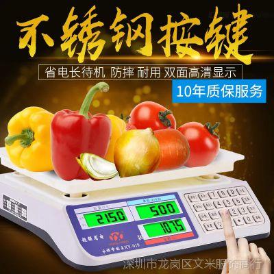 永祥称重电子秤商用称台秤水果超市30kg厨房家用防水钢按键计价秤