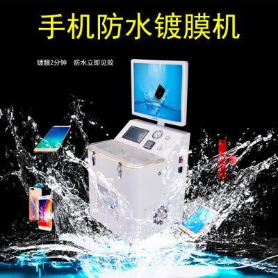 手机真空镀膜机厂家供应手机真空纳米镀膜机