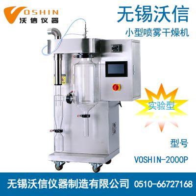 无锡沃信:小型喷雾干燥机,实验室实验型微型喷雾干燥机,喷雾干燥器厂家促销啦