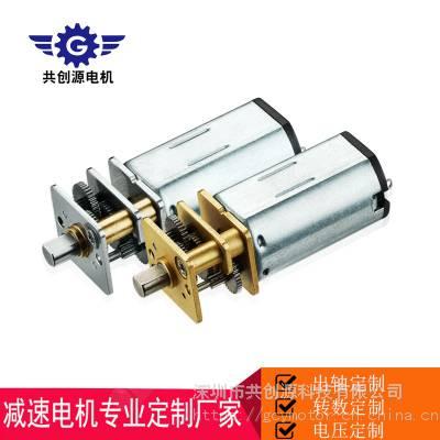 共创源12mm减速电机电子锁电机厂家直销减速电机定制 大扭矩