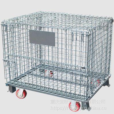 重庆固联折叠式仓储笼型号1200*1100*890mm,承载1000kg,储备运输专用,厂家批发价格