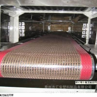 供应烘干机输送带 微波输送带 耐高温输送带 铁氟龙输送带