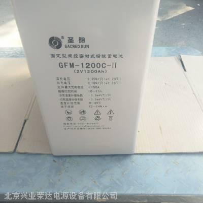 圣阳蓄电池GFM-1200C/2V1200AH现货销售报价