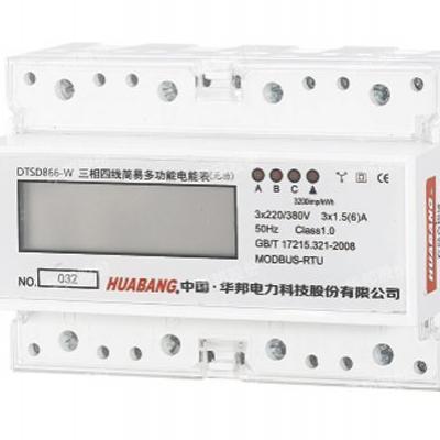 DTSD866-W型、DSSD866-W型三相导轨式多功能电能表(简易型带无功 7P)