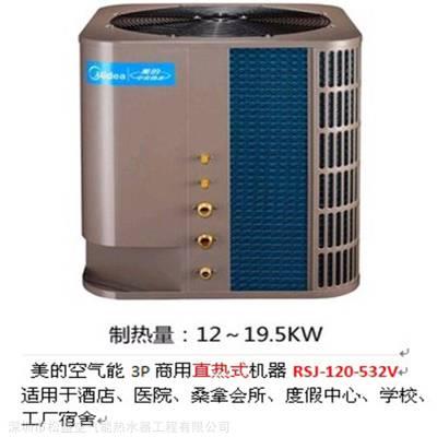 江门恩平空气能热水系统工程/热泵机组 源头厂家