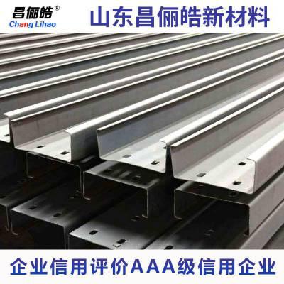 C型钢供应 生产厂家 c型钢钢材 加工