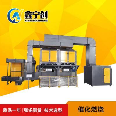 供应宁催化燃烧设备RCO活性炭吸附脱附工业废气处理净化蓄热环保设备
