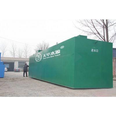 什么是污水处理/用什么设备做污水处理/天华本源/操作简便
