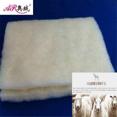 山东厂家直销70%羊毛丝棉 羊绒压光棉絮片 羊毛纤维覆膜棉
