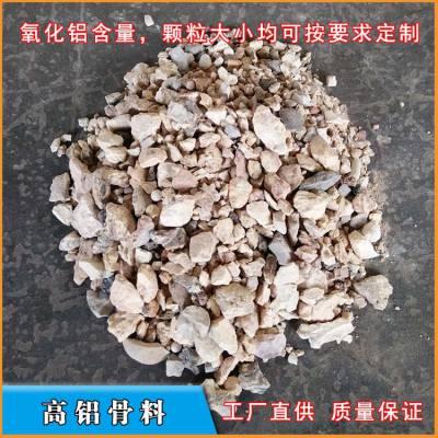 70含量骨料 河南高铝骨料厂家 耐火骨料价格 按要求加工定制