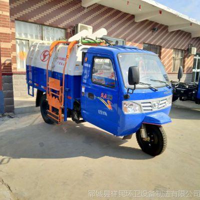 定制销售小型垃圾车 小型三轮垃圾车 乡村 社区 学校专用 可定制