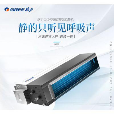 北京格力商用风管机6匹主机6HP外机FGR14H/D-N4