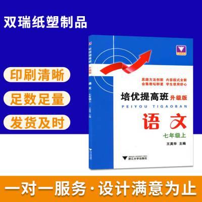 定做辅导教材 厂家定制培训资料 定做学生习题册